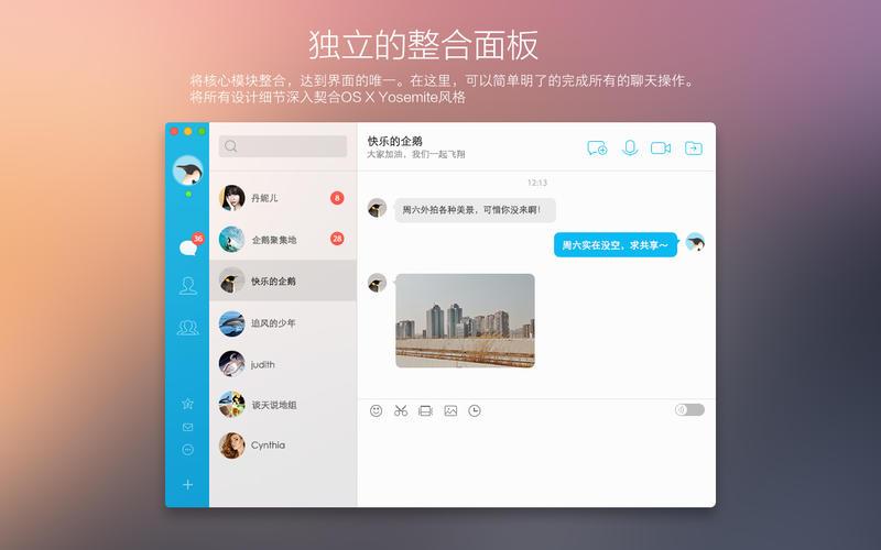 腾讯QQ Mac版 6.2.1 官方最新版