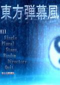 东方弹幕风 中文版