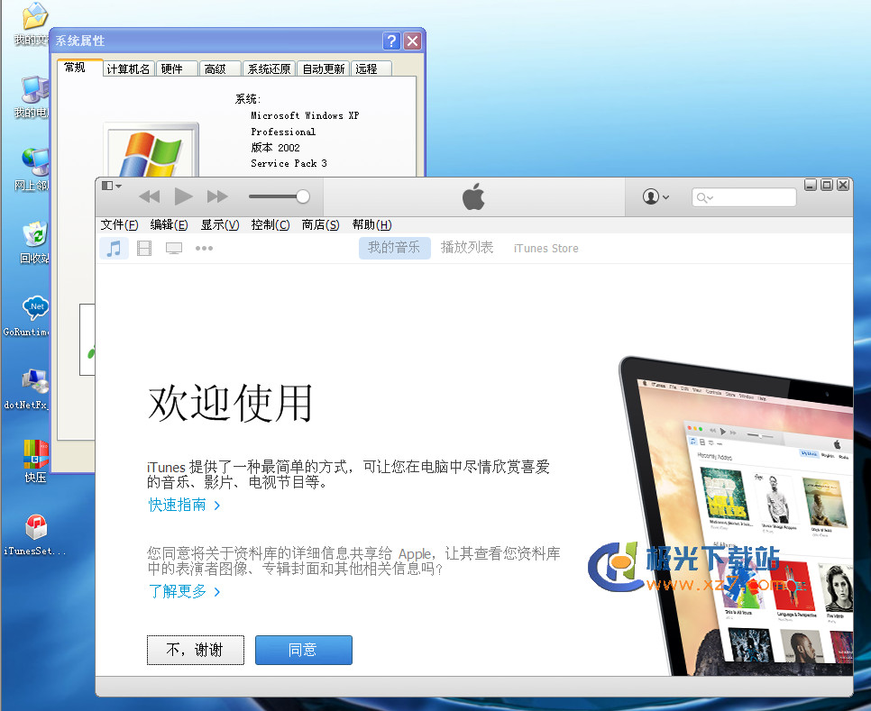 itunes官方下载xp版(itunes For XP) 12.1.3.6 官方版