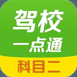 驾校一点通-科目二 安卓版 1.3.0