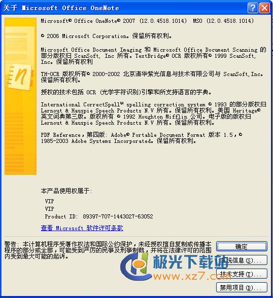 onenote桌面版 v16.0.11001.20074 最新版