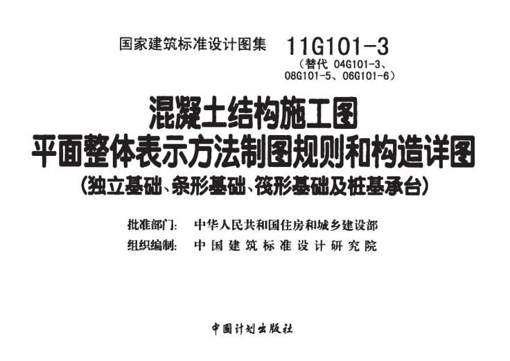 11g1013图集电子版 高清无水印pdf版