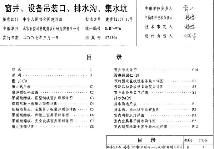 07j306排水��D集 pdf