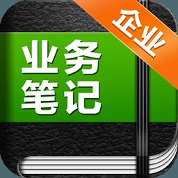 业务笔记app v2.1.8.0 安卓版