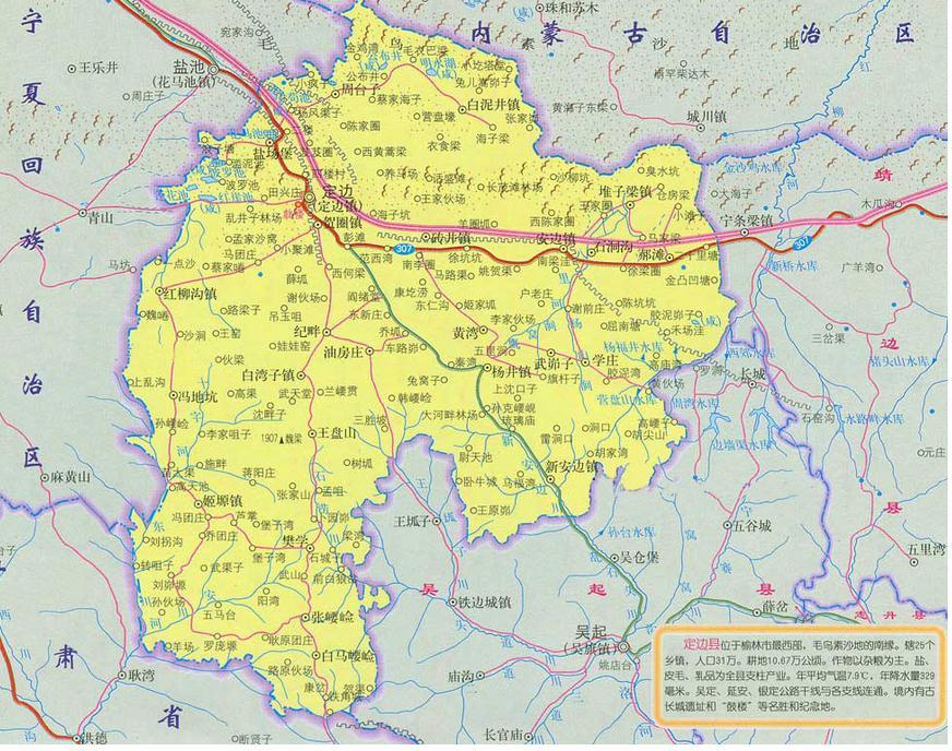 定边县地图全图高清版下载|定边县地图全图高清版