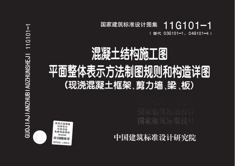 11g1011图集电子版pdf免费版