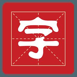 安卓手机字体188bet备用网址v5.2 安卓