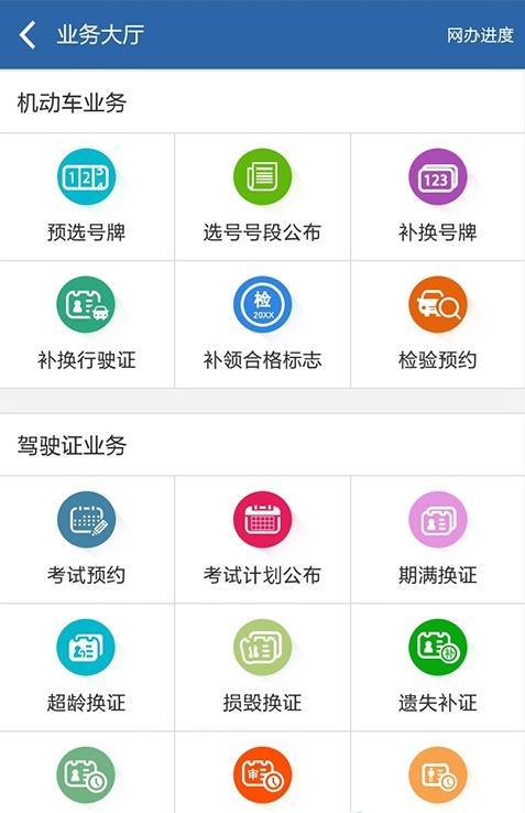四川交管12123手机客户端 安卓版 1.1.1