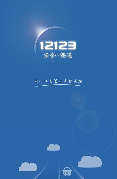 四川交管12123 app