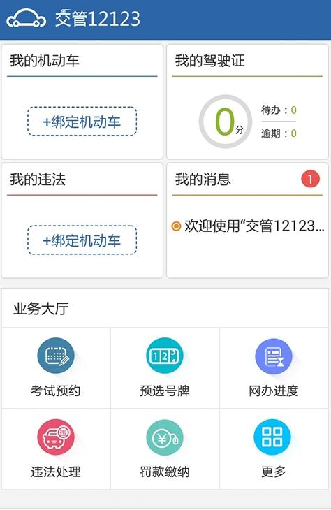 四川交管12123手机客户端 v2.1.6 安卓官方版