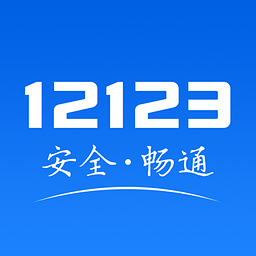 四川交管12123手机客户端v2.1.6 安卓官方版