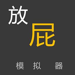 放屁模拟器中文版