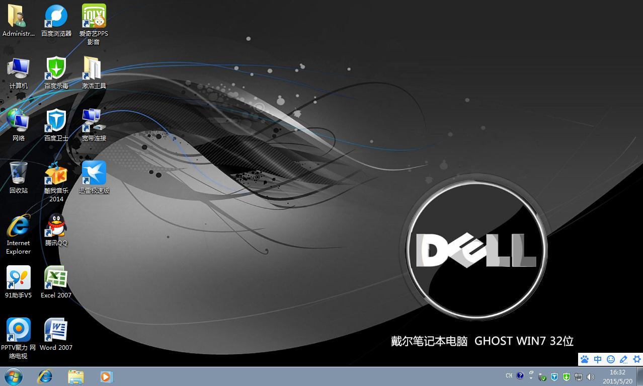 戴尔windows7旗舰版 32位 官方版