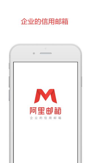 阿里电视企业版app下载 阿里企业邮箱版ios版海信邮箱安卓图片