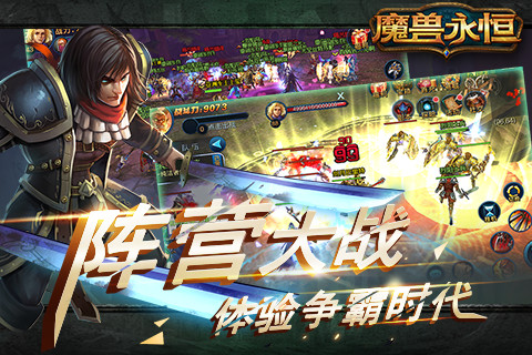 魔兽永恒游戏 v7.13.4 安卓官方版