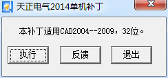 天正电气2014过期补丁 v1.0 免费版