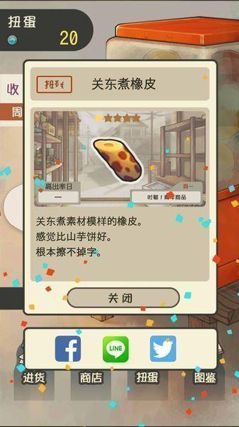 昭和零食店的故事2中文版 v1.10 安卓版