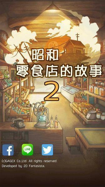 昭和零食店的故事2汉化版