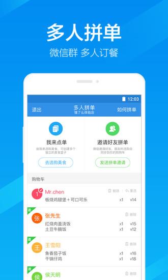饿了么app v8.5.2 安卓版