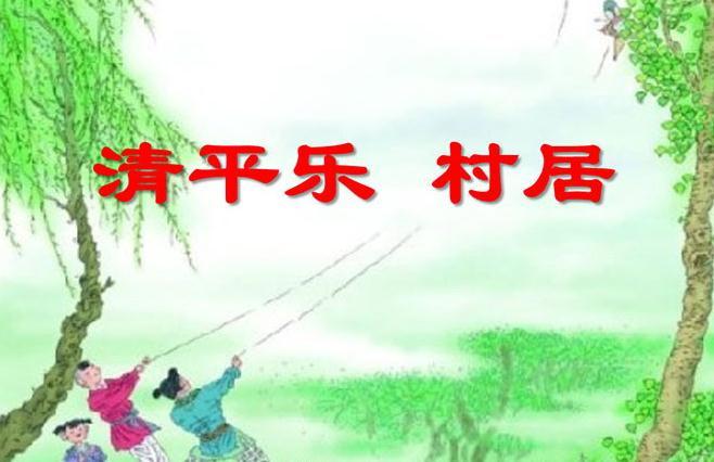 清平乐村居ppt课件