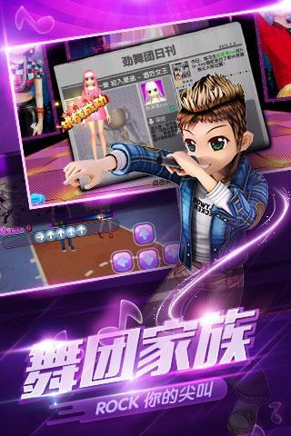 劲舞团游戏 v2.7.0 最新版