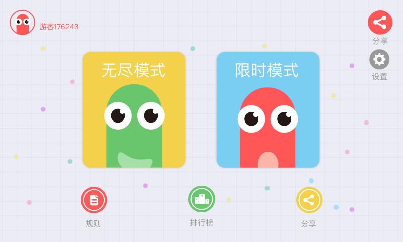 贪吃蛇大作战破解版 安卓版 1.5.2