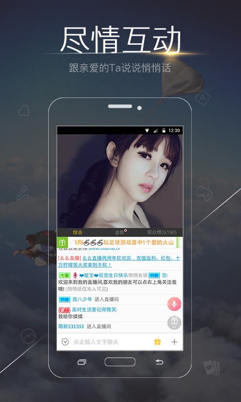 么么直播app v6.33.0 安卓版