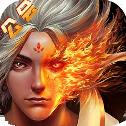 热血焚天 果盘版 2.2.0