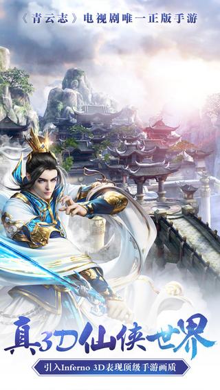 青云志九游版 安卓版 1.1