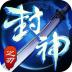 封神之刃手游 v3.4.0 安卓版