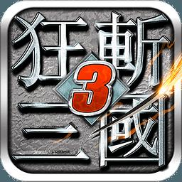狂斩三国3经典版手游 v2.1.1 安卓版