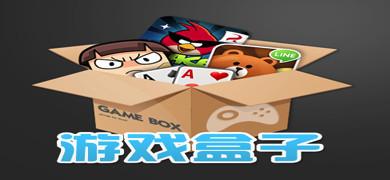 易玩游戏盒子