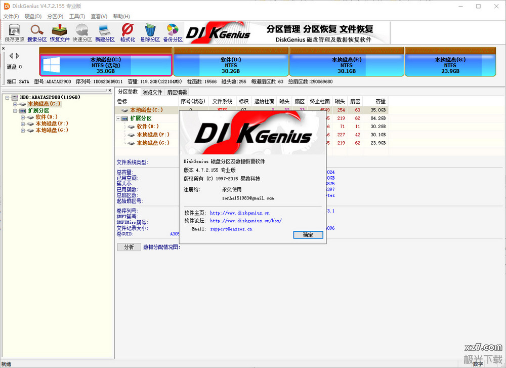 DiskGenius(磁盘分