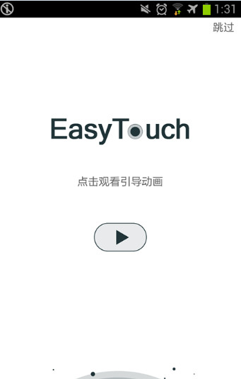 Easytouch苹果悬浮触控清爽版 安卓版 v4.5.9