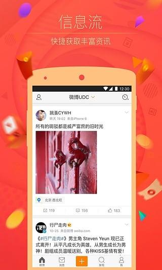 新浪微博手机客户端2018 安卓版 8.12.2