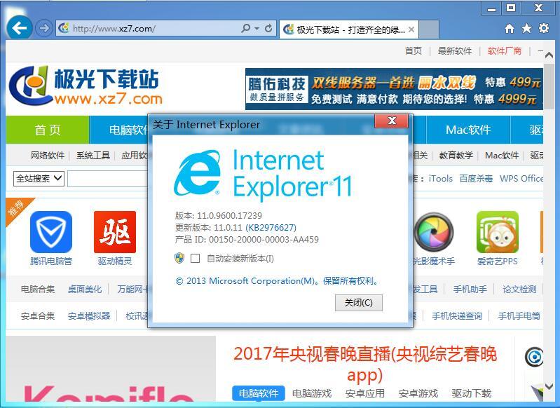 Internet Explorer 11(IE11�x�完整安�b包) 32/64位 官方��w中文版