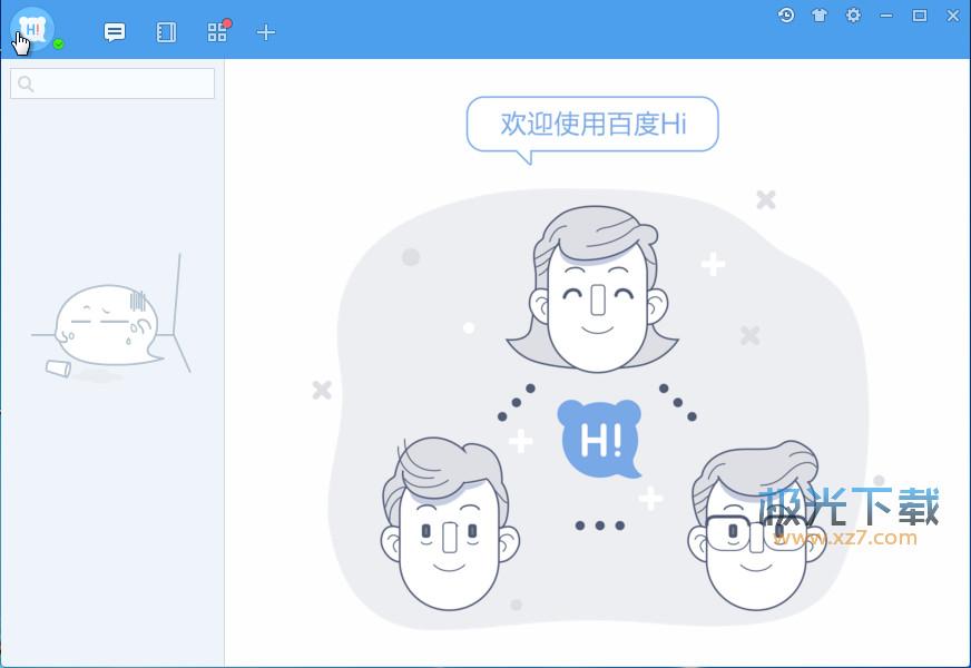 百度Hi 6.0.0.4 官方下载安装版