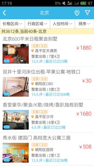 游天下短租 安卓版 3.4.3