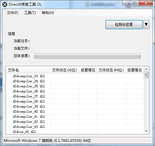 directx8官方版 v8.1 中文版