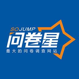 问卷星企业版app