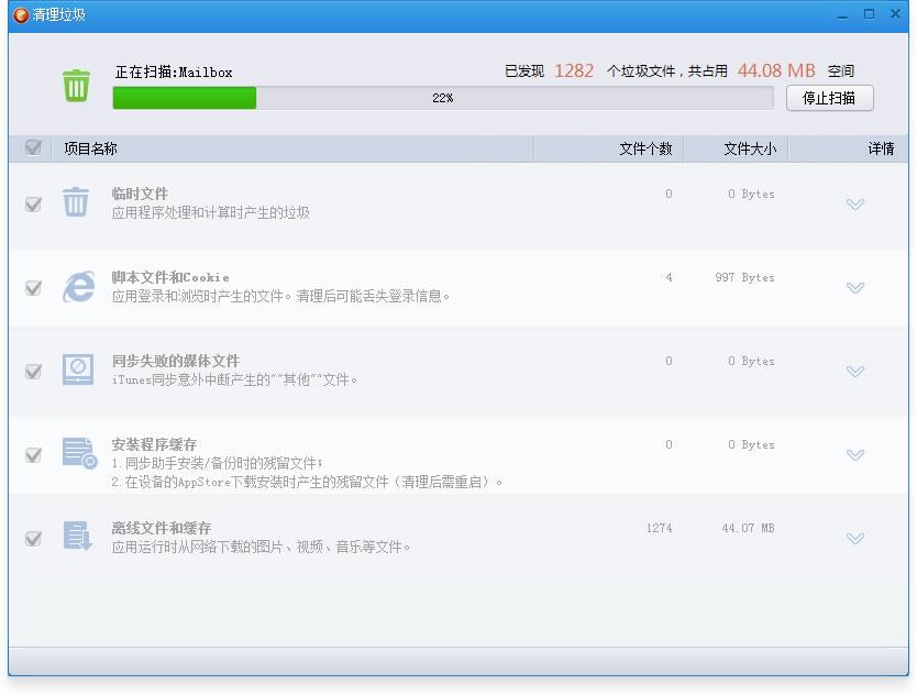 同步助手64位官方版 v3.5.3.0 最新版