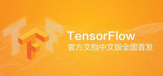 tensorflow中文文档