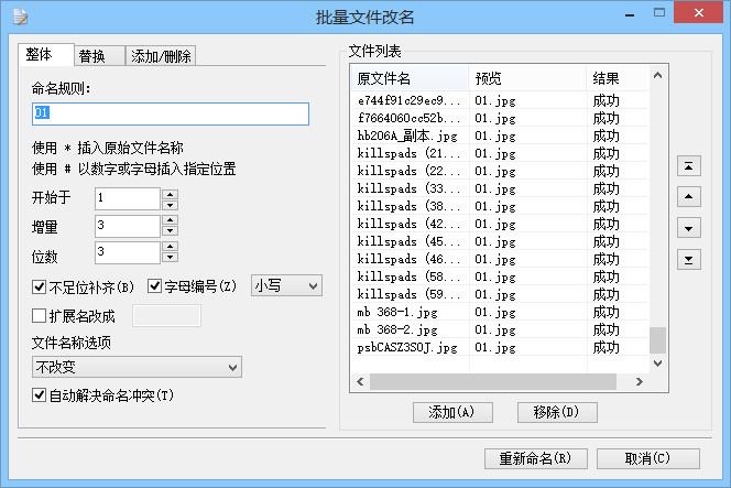 好压批量文件改名软件 v6.0.1.10975 官方版
