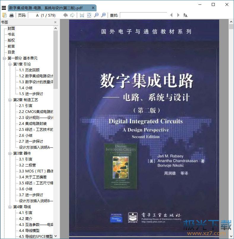 数字集成电路:电路,系统与设计(第二版) pdf电子版