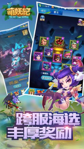 萌妖纪游戏 v2.2.1 安卓版