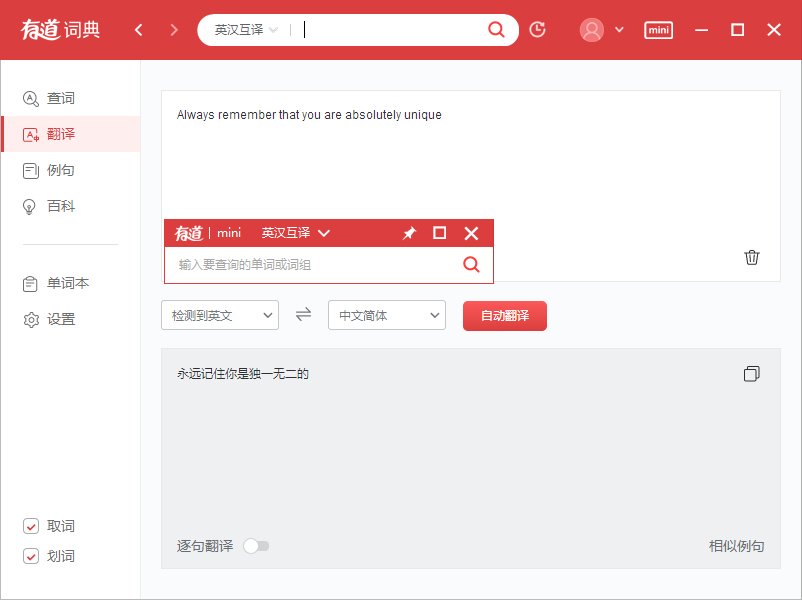 �W易有道�~典 v8.9.4.0 ��X版