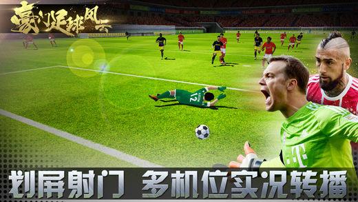 豪门足球风云九游版 安卓版 V1.0.484