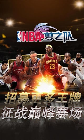 NBA梦之队电脑版本
