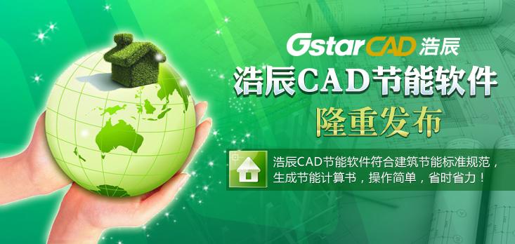 浩辰CAD节官方版放到|浩辰CAD节2017把如何cad下载桌面图纸图片