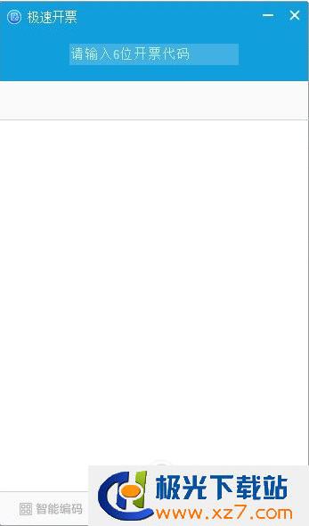 百旺开票软件 v4.0.2.3 官方版
